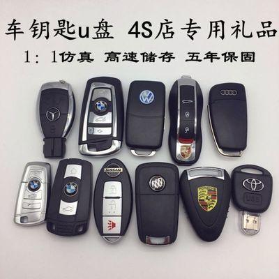 仿真车钥匙u盘16G32G宝马奔驰64G电脑手机两用车展模型爆款