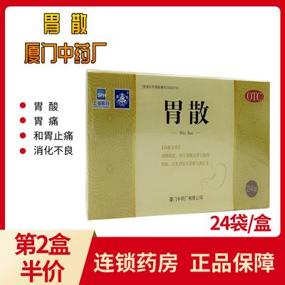用于胃酸过多引起的胃痛,以及消化不良属气滞证者。