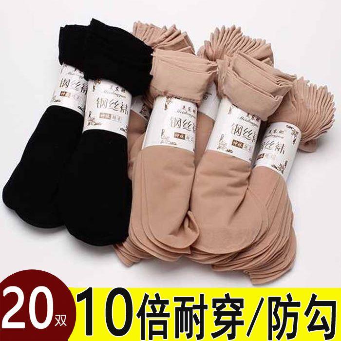10双/20双短女钢丝袜子短筒薄款夏春秋季防勾丝防滑面膜耐磨透明