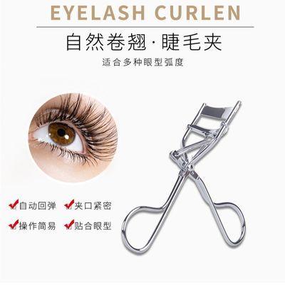 拉美拉睫毛夹黑色银色不锈钢睫毛自然卷翘器嫁接定型假睫毛工具夹