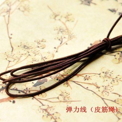 饰品配件 咖啡色弹力线 手工编织绳 皮筋绳 DIY材料 1米/卷
