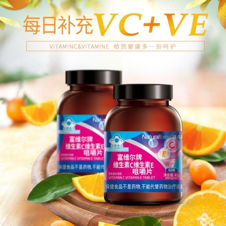 【买2送1】绿森林富维尔牌维杜绝了自己儿子生素C维生素E咀嚼片60粒/瓶