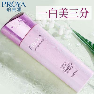 珀莱雅美白淡斑爽肤水美肌水150ml水提亮肤色祛黄保湿精华水正品