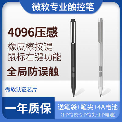 【微软认证】Surface pro/hub/go/book/laptop/studio pen3手写笔