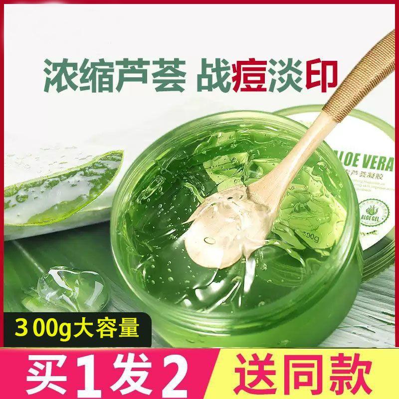 【买一送一】芦荟胶补水保湿正品美白祛痘淡印学生去疤霜晒后修复