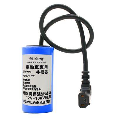 电动车电容加速器提速爬坡省电王保护电瓶48V72V两轮车三轮车通用