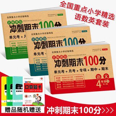 2020四年级下册试卷人教版全套语文数学英语同步练习册