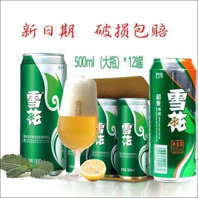 雪花啤酒整箱批发 超爽清爽易拉灌装500ml12听特价24瓶精酿熟黄啤