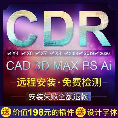 CDR软件安装包售后缩略图2019/2018cdrX4X7X8x6远程服务苹果MAC
