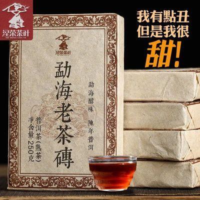 2006年原料压制 云南普洱茶熟茶砖茶 勐海陈年老茶砖茶叶 250g/片