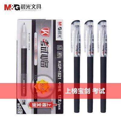 晨光考试推荐中性笔碳素黑0.5全针管学生备考专用水笔批发KGP1821