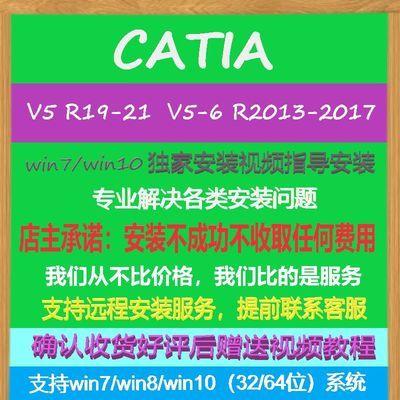 catia软件安装 v5 r19 2017 远程 服务 赠视频资料 解决报错故障
