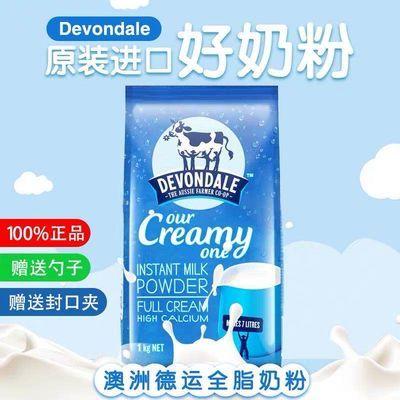 澳洲进口德运脱脂牛奶粉成人减脂健身速溶高钙早餐奶冲饮薇娅推荐