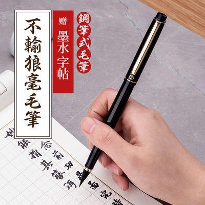 软笔钢笔式毛笔成人狼毫小楷书法笔软头练字笔可加墨钩线笔抄心经