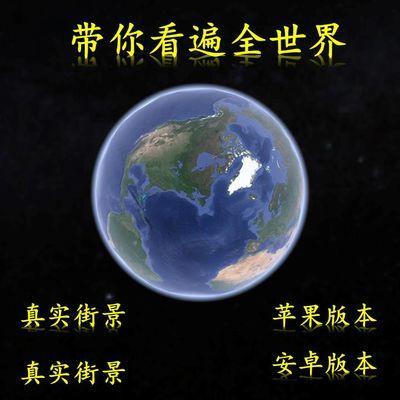 谷歌地球 专业版3D高清卫星地图下载软件安卓苹果版Gogle
