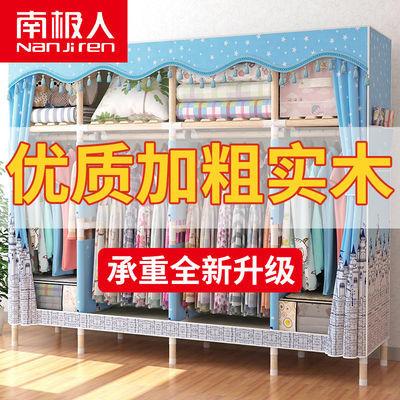 【南极人】简易衣柜实木衣柜大号加粗加固布衣柜衣橱衣柜收纳架