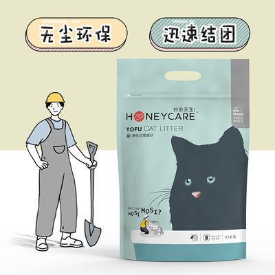 好命天生净味豆腐猫砂除臭无尘水晶玉米松木猫沙可冲厕所猫咪用品