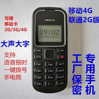 诺基亚1280移动4G直板按键经典大字超长待机老人学生怀旧便宜手机