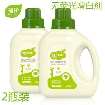 植护婴儿洗衣液瓶装1L*2瓶宝宝婴幼儿童孕妇衣物清洁剂机洗手洗