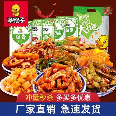 章鸭子休闲零食大礼包香辣麻辣组合休闲食品小吃混装卤味一大包