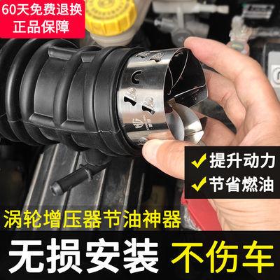 新冠汽车用品提速省油神器动力加速节油器进气改装涡轮增压器通用