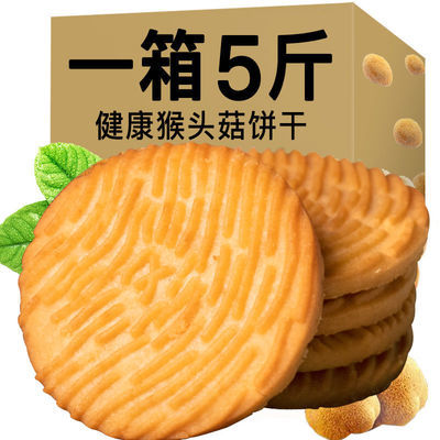 【亏本5斤冲量】猴头菇猴菇饼干代餐曲奇酥性小饼干健康食品100g