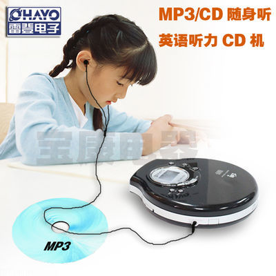 包邮全新CD机随身听英语听力CD播放器便携CD学习机防震支持MP3碟