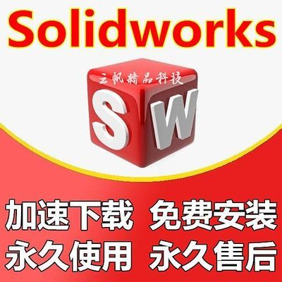 SolidWorks SW 软件远程安装激活2020/2019/2018/2017/2016/2014