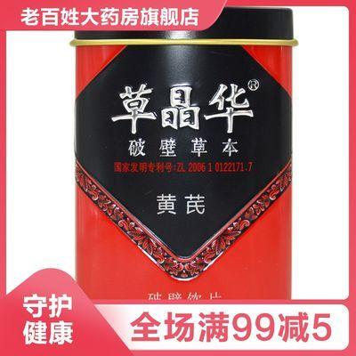 草晶华黄芪破壁饮片2G*20袋