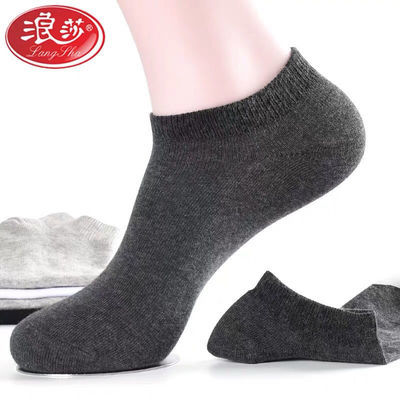 浪莎袜子男士短袜夏季薄款男士船袜隐形防臭吸汗夏天短筒低帮男袜
