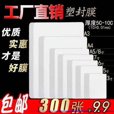 塑封膜3寸丝5寸6寸7寸8寸洗照片膜过塑模2R照片膜相片膜100张