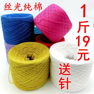 【1斤】丝光纯棉线宝宝婴儿童全棉线牛奶棉手编钩针线4股 拍1=1斤