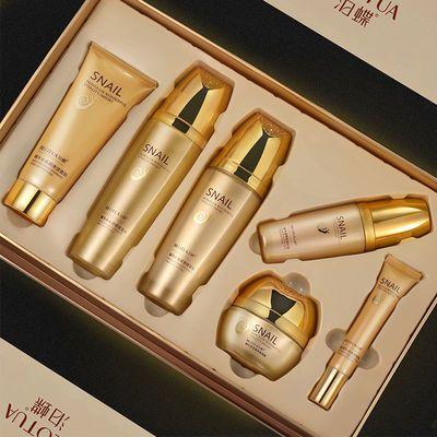 【礼盒】蜗牛精华5/6件套补水保湿化妆品遮瑕护肤女面部护理套装