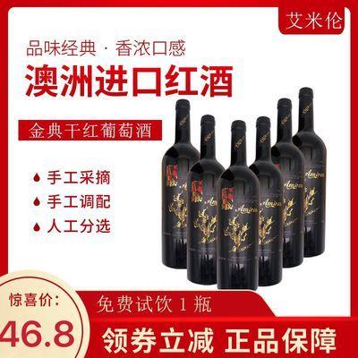 澳大利亚原瓶进口干红葡萄酒14度正品红葡萄酒整箱高档红酒礼盒装