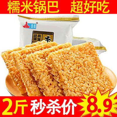 [抢]香酥米锅巴 好吃网红礼包宿舍必备童年休闲零食品类批发批发