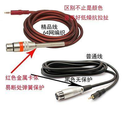 麦克风专用线6.5 3.5接口音频线v8客所思魅声创新 声卡话筒连接线