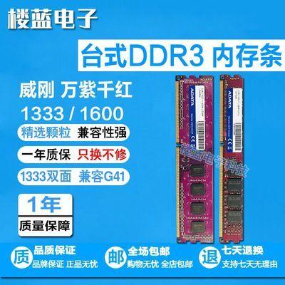 kingston/金士顿4G DDR3 1600台式机三代拆机内存条8g兼容2G 1333