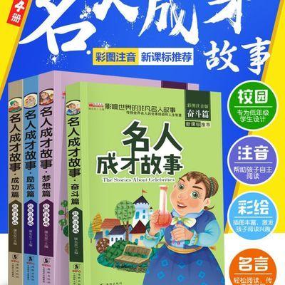 名人成才故事全4册注音版小学生课外书阅读一年级二三必读书籍