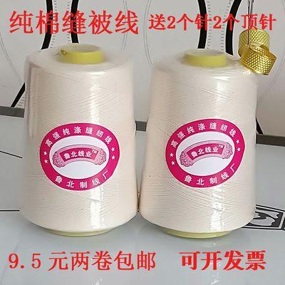 缝纫线粗线缝被子线家用手工针线白色手缝粗线无漂白纯棉线