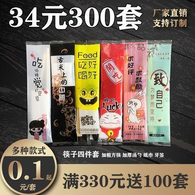 一次性筷子批发四件套勺子牙签纸巾四合一套装外卖高档三件套定制