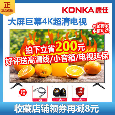 康佳电视机液晶55寸32/40/43/22/65智能网络4k家用wifi平板显示器