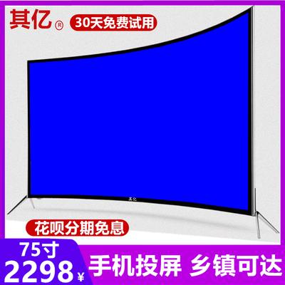 其亿曲面屏75寸晶电视机4K高清65 60 55英寸家用智能语音wifi网络