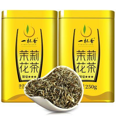 一杯香茉莉花茶500g礼盒装横县花草茶茶叶散装花茶2021新茶浓香型