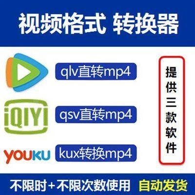 qsv qlv kux格式转换mp4软件视频无损转码器视频转换 非常迅捷