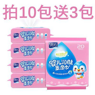 德佑湿巾【拍10包送3包】珍珠纹加厚婴幼儿湿巾纸批发小包无香5包