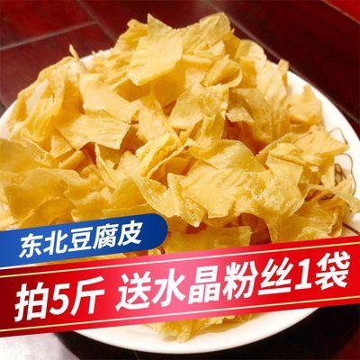 【48小时发货】豆腐皮干豆皮丝豆皮腐竹油皮人造肉蛋白肉豆皮半斤