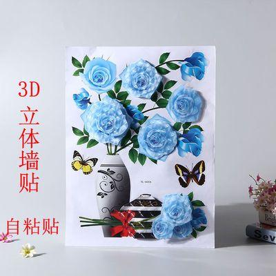 3d立体花朵墙贴纸客厅卧室宿舍玄关冰箱玻璃装饰墙贴画自粘可移除