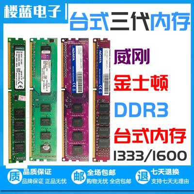 三代DDR3 1600 2G 1333 4G台式内存条三代拆机全兼容ddr3各品牌