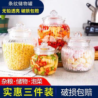 玻璃储物罐密封罐泡菜密封坛子茶叶罐密封三件套厨房杂粮储物器皿