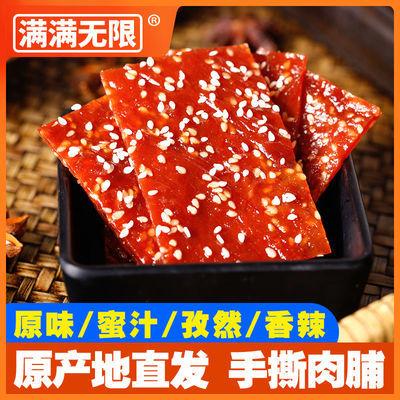 靖江猪肉脯手撕肉脯1斤/100g猪肉铺干肉类休闲零食年货大礼包原味